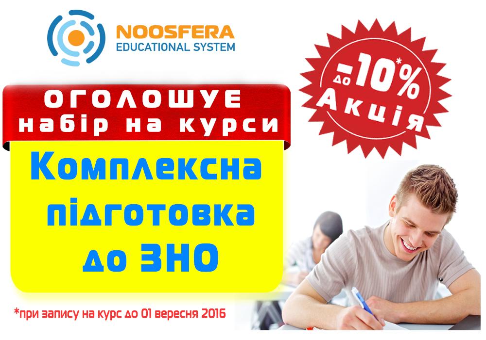 АКЦІЯ -10 % на курси підготовки до ЗНО
