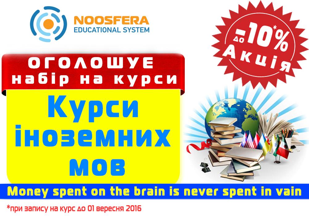Aкція -10% Курси іноземних мов