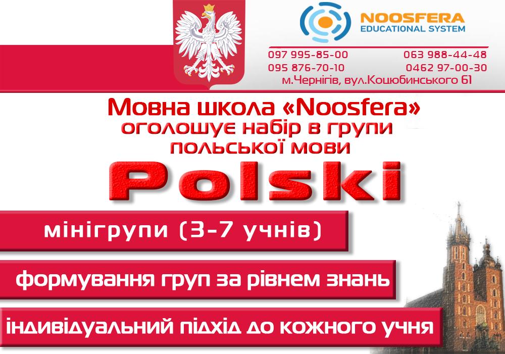 polski 21